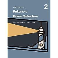 動画でいっしょに Fukane's Piano Selection 2 ~小さな部屋から届けるピアノ・ソロ曲集~