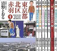 東京都北区赤羽 コミック 1-8巻セット (GAコミックススペシャル)