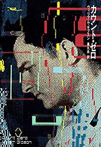 カウント・ゼロ (ハヤカワ文庫SF)の書影