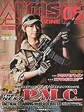 Arms MAGAZINE (アームズマガジン) 2010年 05月号 [雑誌]