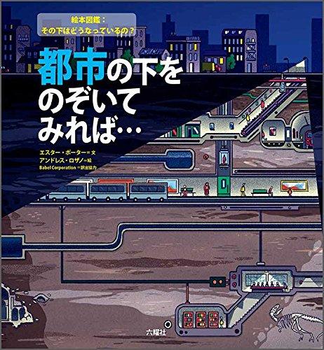 都市の下をのぞいてみれば… (絵本図鑑:その下はどうなっているの?)の詳細を見る