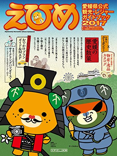 愛媛県公式 観光・レジャーガイドブックえひめ2017