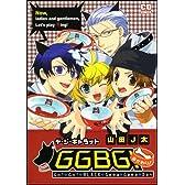 デ・ジ・キャラットGGBG!おかわり (コミデジコミックス)
