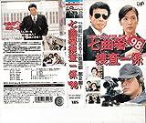 七曲署捜査一係'98 [VHS]
