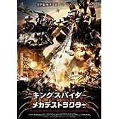 キングスパイダー VS メカデストラクター [DVD]