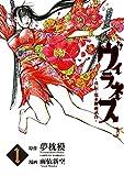 ヴィラネス ―真伝・寛永御前試合―(1) (ヤングマガジンコミックス)