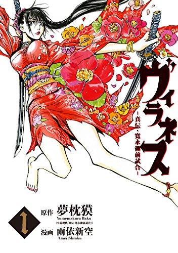 漫画『ヴィラネス -真伝・寛永御前試合-』の感想・無料試し読み