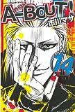 A-BOUT!(14) (週刊少年マガジンコミックス)