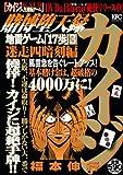 賭博堕天録カイジ 迷走四暗刻編 (講談社プラチナコミックス)