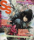 SS (スモールエス) 2006年 09月号 [雑誌]