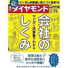 週刊ダイヤモンド 2018年4/21号 [雑誌]