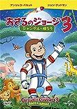劇場版 おさるのジョージ3/ジャングルへ帰ろう[DVD]
