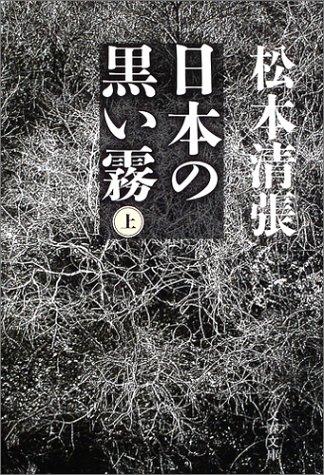 新装版 日本の黒い霧 (上) (文春文庫)の詳細を見る