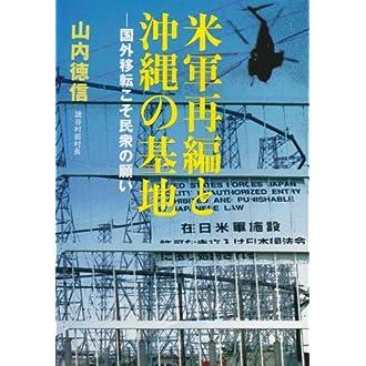 米軍再編と沖縄の基地—国外移転こそ民衆の願い