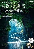 東京から行く 奇跡の絶景に出会う旅
