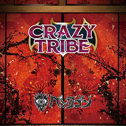 CRAZY TRIBE (TYPE C)の詳細を見る