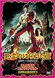 死霊のはらわた3/キャプテン・スーパーマーケット ディレクターズ・カット版 [DVD]