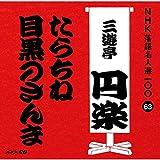 NHK落語名人選100 63 五代目 三遊亭圓楽 「たらちね」「目黒のさんま」