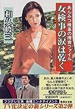 女検事の涙は乾く―あんみつ検事の捜査ファイル (集英社文庫)