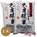 六方銀米 玄米 10kg ( 5kg × 2 ) こしひかり 平成28年産 特別栽培米 コウノトリ舞い降りるお米 兵庫県産