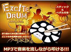 エキサイトドラム 録音可能 デモ機能搭載 MP3 電池式 くるくる巻ける シート式ドラムセット