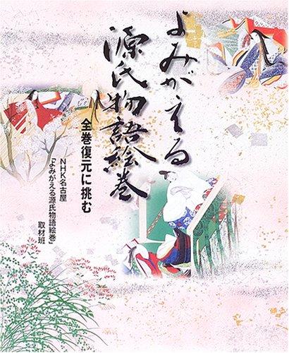よみがえる源氏物語絵巻―全巻復元に挑むの詳細を見る