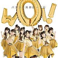 WOI!(ジャケ選盤)<初回限定盤>
