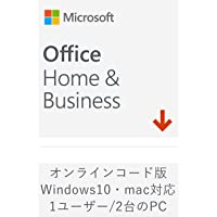 Microsoft Office Home & Business 2019(最新 永続版)|オンラインコード版|Wind…