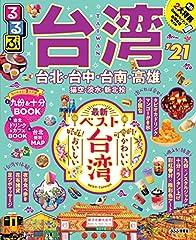 るるぶ台湾'21 (るるぶ情報版海外)