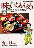 味いちもんめ~にっぽん食紀行~ 3 (ビッグコミックス)