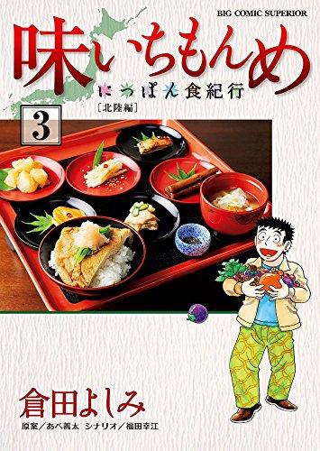 味いちもんめ~にっぽん食紀行~ 3 (ビッグコミックス)の詳細を見る