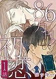 86万円の初恋 1 (シャルルコミックス)