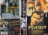 グリッドロック【字幕版】 [VHS]