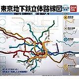 東京地下鉄立体路線図 東京メトロ編[前編] 全5種セット ガチャガチャ