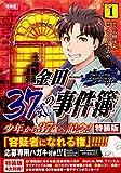 金田一37歳の事件簿(1)特装版 (プレミアムKC イブニング)