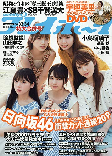 週刊プレイボーイ 2019年 8/26 号 [雑誌]