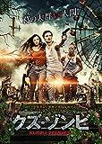 クズ・ゾンビ [DVD]