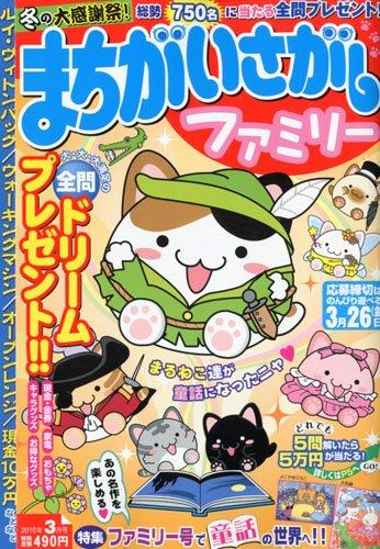 まちがいさがしファミリー 2010年 03月号 [雑誌]