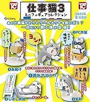 工作貓 迷你手辦收藏 3 全5種套裝 紅豆倉 膠囊玩具