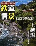 スーパーリアル鉄道情景 ~Nゲージで再現する名シーン~ (NEKO MOOK 1781 RM MODELS ARCHIVE)