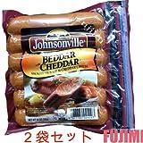 【クール便】ジョンソンヴィル ベダーウィズチェダー 396g×2袋