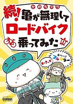 [きっか]の続!亀が無理してロードバイク乗ってみた 亀チャリ (学研スマートライブラリ)