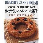 ミネラル、食物繊維たっぷり体にやさしいヘルシーお菓子―おなかいっぱい食べてもふとらない (マイライフシリーズ特集版)