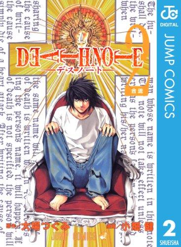 DEATH NOTE モノクロ版 2 (ジャンプコミックスDIGITAL)