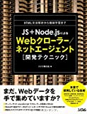 ソシム クジラ飛行机 JS+Node.jsによるWebクローラー/ネットエージェント開発テクニックの画像