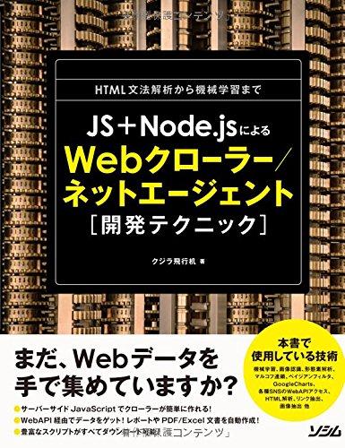 JS+Node.jsによるWebクローラー/ネットエージェント開発テクニックの詳細を見る