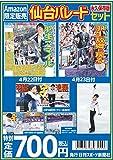 ニッカン永久保存版 羽生選手『仙台パレード』セット(雑誌ではありません)