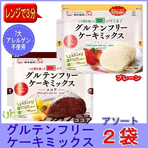 [2袋アソート] 国内産(九州)米粉使用 この袋を使ってつくるケーキ グルテンフリーケーキミックス (ココア&プレーン)