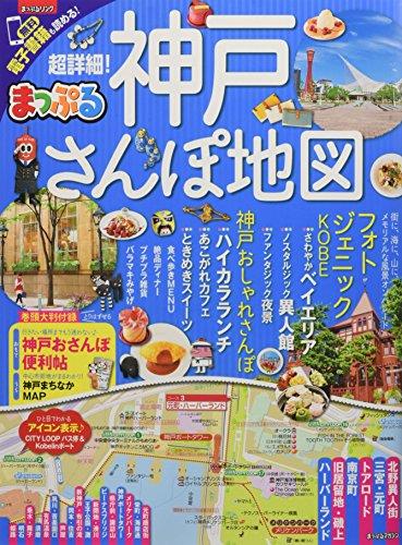 まっぷる 超詳細! 神戸さんぽ地図 (マップルマガジン 関西)