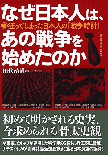 なぜ日本人は、あの戦争を始めたのか